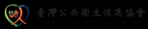 臺灣公共衛生促進協會