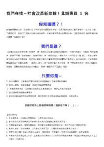 社團法人公共衛生促進協會誠徵台北辦公室專員1名
