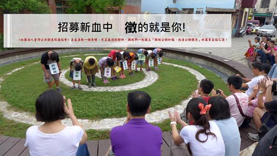 台灣公共衛生促進協會台南辦公室誠徵工讀夥伴