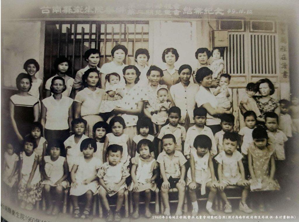 1950至1980年台南地區衛生所與人民的集體衛生運動:一群公衛無名英雄的口述歷史