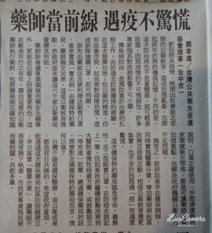 《衛促會投書》 藥師當前線 遇疫不驚慌 /  顏幸達理事 / 聯合報