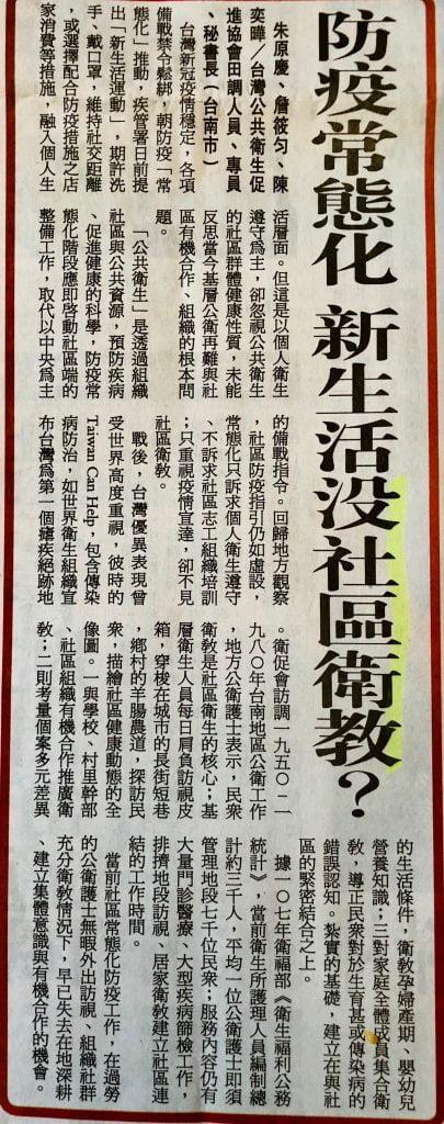 《聯合報投書》防疫常態化 新生活沒社區衛教? /朱原慶 詹筱勻 陳奕曄