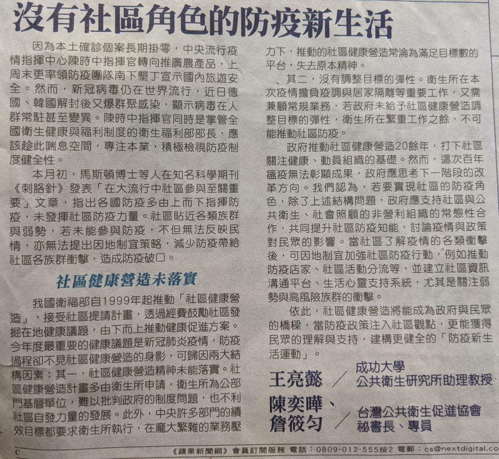 《蘋果日報》沒有社區角色的防疫新生活 /王亮懿、陳奕曄、詹筱勻
