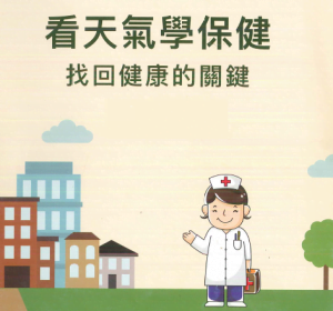 【衛教資訊】氣候變遷與健康