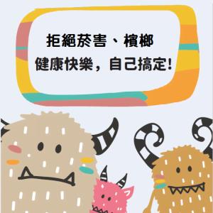 【衛教資訊】兒少菸檳防治