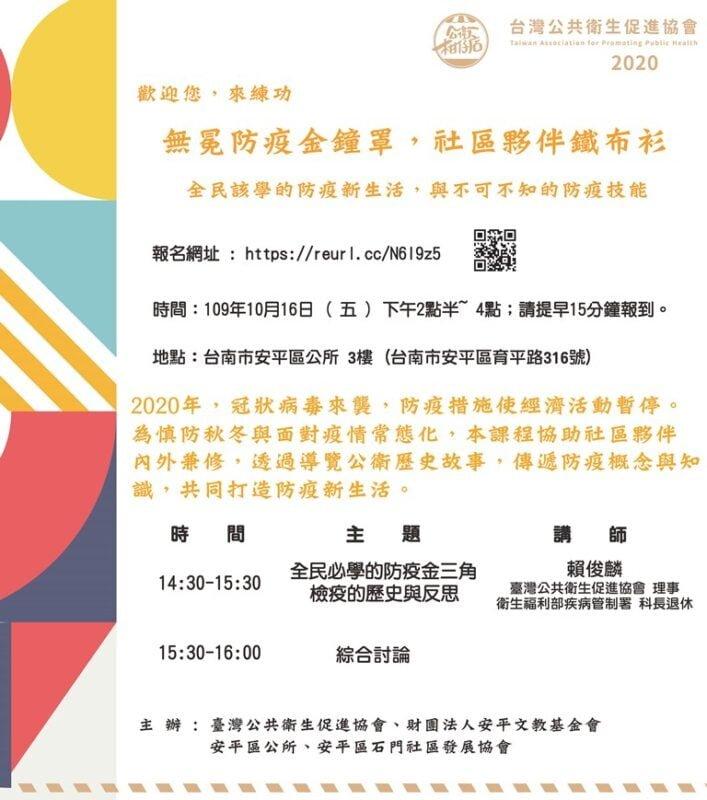 10/16 台南安平 【無冕防疫金鐘罩,社區夥伴鐵布衫】  歡迎您,來練功 !