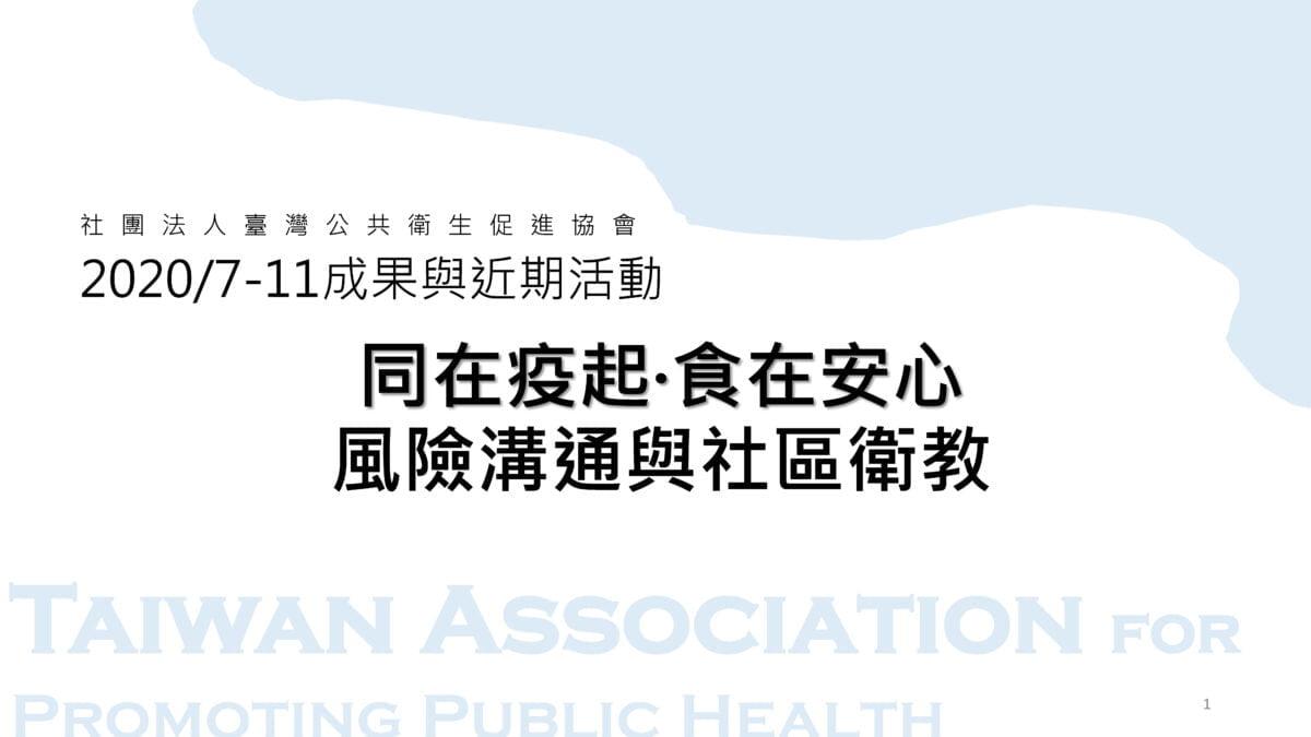 衛促會近期活動成果與預告2020/11/02