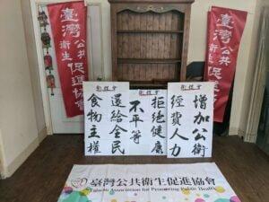 臺灣公共衛生促進協會反對政府開放萊克多巴胺豬肉進口聲明