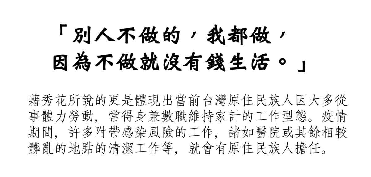 COVID-19疫情下台灣原住民健康不平等處境